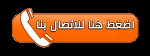 شركة تخزين عفش بجدة_اتصل بنا