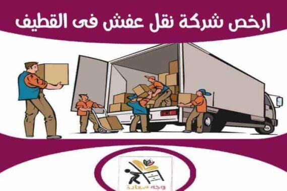 ارخص شركة نقل عفش فى القطيف